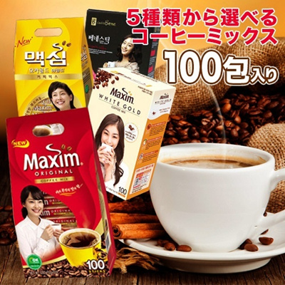 【最安値挑戦!】6種類から選べる コーヒーミックス 100包入り アイスコーヒー60包・100包入り 大人気のダムト クルミ・アーモンド・ハトムギ茶追加♪の画像