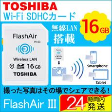東芝 TOSHIBA 無線LAN搭載 FlashAir III Wi-Fi SDHCカード 16GB Class10 日本製 海外パッケージ品