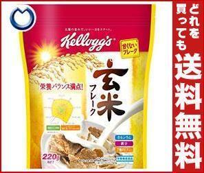 【送料無料】ケロッグ玄米フレーク220g×6袋入※北海道・沖縄・離島は別途送料が必要。