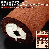 【送料無料】ロールケーキ 禁断のウルトラ生チョコミルクロール  (lf)