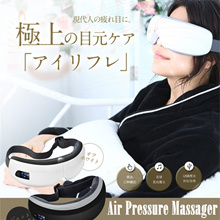Air Pressure Eye Massager / Heating / Music / Therapy Massager