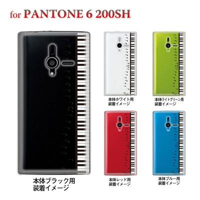 【PANTONE6 ケース】【200SH】【Soft Bank】【カバー】【スマホケース】【クリアケース】【ミュージック】【ピアノと音符】 08-200sh-ca0048aの画像