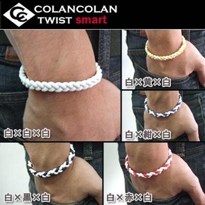 COLANCOLAN(コランコラン) TWIST smart ブレスレット 白ベース【マイナスイオンブレスレット】【オーダーメイド】の画像
