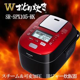 Wおどり炊き SR-SPX105-RK [ルージュブラック]