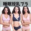 伝説の美胸授乳ブラ 産前から使える 授乳服/ブラ&ショーツセット/出産準備/授乳用ブラジャー/授乳ブラ/ブラジャー/インナー/下着