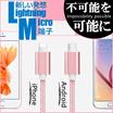 特別価格 Lightning USB Micro USB 一体型夢の様なLM端子 高速充電情報伝達ケーブル 特許取得技術 正規品