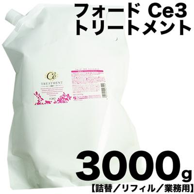 フォードCE3トリートメント3000g【業務用/詰替用/リフィル】