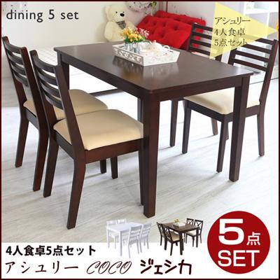 ダイニング5点セット ダイニングテーブル 4人用 テーブル テーブルセット コンパクトテーブル カントリー m090225の画像