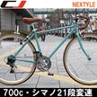 【送料無料】自転車 ロードバイク 700c ロードバイク自転車 シマノ21段変速 ロードバイク自転車 RNX-7021 激安自転車通販