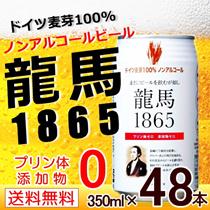 🌟クーポン使えます!龍馬 1865 (ノンアルコール・ビールテイスト飲料)350ML×24缶×2箱(計48本)ドイツ麦芽100%ノンアルコールビールです。香り、苦みのバランスが取れたビール通好みの本格的な味わいが特徴。