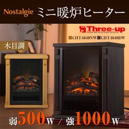 ノスタルジア ミニ暖炉ヒーター(木目調) CHT-1640NW / CHT-1640DW■電気ヒーター 暖炉ヒーター