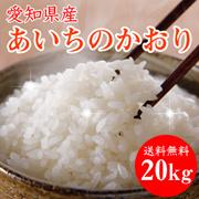 ★送料無料★愛知県産100%27年産 高級米あいちのかおり 20kg【白米or玄米】白米を選んで頂くと、注文されてから精米いたします!!だから、鮮度が違う!!ツヤツヤの香りがいい米がたまらない、その辺のお米とは断然に違います。発送日前日に精米致しますので、つきたて新鮮でお召し上がりいただけます。【北海道・沖縄・離島は送料別になります。】米ぬか1kgプレゼント!!!!