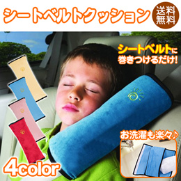 シートベルトクッション シートベルト 枕 子供 シートベルトカバー ヘルパー クッション キッズ まくら ドライブ シートベルトストッパー ER-SBPLW [定形外郵便配送][送料無料]