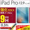 iPad Pro 12.9インチ 強化ガラスフィルム 液晶保護フィルム シート ガラス ラウンドエッジ加工 0.3mm