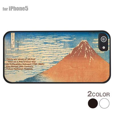 【iPhone5S】【iPhone5】【北斎】【iPhone5ケース】【カバー】【スマホケース】【浮世絵】 ip5-06uk043の画像