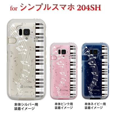 【シンプルスマホ 204SH】【シンプルスマホ】【204SH】【Soft Bank】【カバー】【スマホケース】【クリアケース】【ミュージック】【ピアノと音符】 08-204sh-ca0048cの画像
