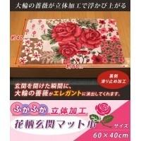 ふかふか立体加工花柄玄関マット小(60×40cm)