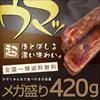 カルパス たっぷり食べられる420g 全国送料無料 牛肉と豚肉を中心とした本格派の柔らか食感ドライソーセージ 徳用 サラミ ソフトサラミ【訳あり】じゃありません!訳無しカルパス■メガモリカルパス■ビールや焼酎にも良く合います。お酒のおつまみに、お子様のおやつに家族みんなで食べれるたっぷり420g。豚肉と牛肉を中心とした柔らか製法でしっかりとした味わい。お試しください。