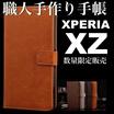 【送料無料】Xperia xz用職人レザー手帳型ケース