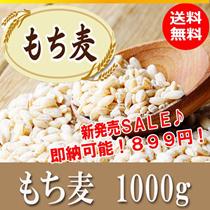 もち麦 1kg 大麦 アメリカ産 即納可能