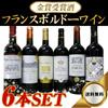 クーポン使用可能!!セレクション 金賞受賞酒 フランスボルドーワイン(金賞6本) 赤ワイン 6本セット 750ml×6本ワインは生産者が丹精込めた自信作ばかりです。そんなワインを審査するのは、ソムリエやジャーナリストなど、ワインのプロフェッショナル。そのプロ中のプロが選び抜いた金賞受賞ワイン