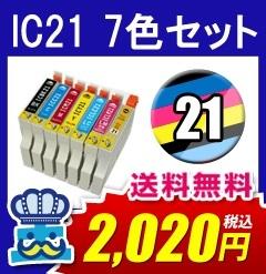 PM-950C 対応 プリンター インク EPSON エプソン IC21 互換インクの画像