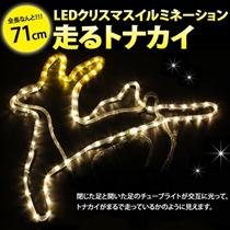イルミネーション モチーフライト LED 走るトナカイ ビッグサイズ 全長71cm チューブライト ロープライト クリスマス ディスプレイ LEDライト TONAKAI-RUN[宅配便配送][送料無料]