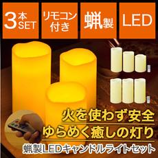 【送料無料】■LEDキャンドルライト 3本+リモコンセット■消灯タイマー 点灯モード切替 明るさ2段階切替!