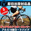 【最上位モデル◎クーポン使用で10000円OFF!!】自転車 ロードバイク ロードレーサー 初心者 カノーバー 700c シマノ16段変速 超軽量 CANOVER カノーバー CAR-011