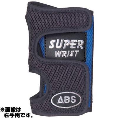 ABS(アメリカン ボウリング サービス) スーパーリスト ブルー/ブラック BL/BK 【ボウリンググローブ リスタイ サポーター ボーリング】の画像
