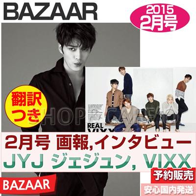 【即日発送/送料無料】BAZAAR(バザー)2月号(2015) 画報インタビュー : JYJ ジェジュン VIXXの画像