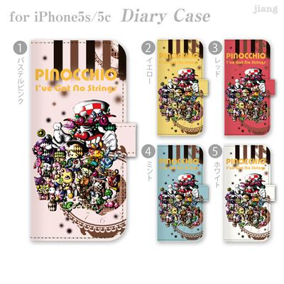 ジアン jiang ダイアリーケース 全機種対応 iPhone6 Plus iPhone5s iPhone5c AQUOS Xperia ARROWS GALAXY ケース カバー スマホケース 手帳型 イラスト 童話 ピノキオ 25-ip5-ds0007-zen 10P06May15の画像