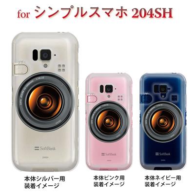 【シンプルスマホ 204SH】【シンプルスマホ】【204SH】【Soft Bank】【カバー】【スマホケース】【クリアケース】【クリアーアーツ】【カメラ】 08-204sh-ca0096の画像
