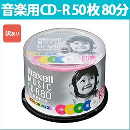 CD-R 50枚 スピンドル 音楽用 80分 maxell 日立マクセル インクジェットプリンター非対応 カラーミックス CDR|CDRA80MIX.50SP [宅配便配送][訳あり]