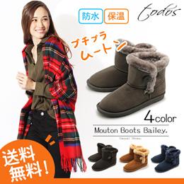\雨・雪でも安心の防水タイプです!/防水ムートンブーツ ベイリーボタン トドス TODOS  TO-195 レディース 雨 雪 ファー ショートブーツ 靴
