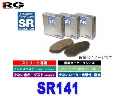【クリックで詳細表示】RG(レーシングギア) SR141 【SRブレーキパッド フロント用 ファーゴ WFS62 2400CC 87年11月~95年07月】