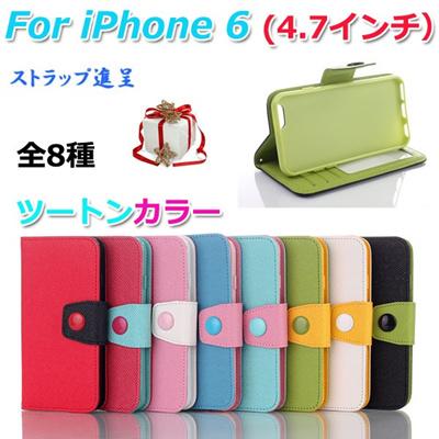 【メール便送料無料】iPhone6 ケース case/iphone6 カバー♪iPhone6を保護してくれるケース iphone ケースiphone6 4.7インチ カバー シンプルデザイン 大人気8色 スタンドタイプスマートフォン ケース 手帳型 カバー カード収納可能 ツートンカラーの画像