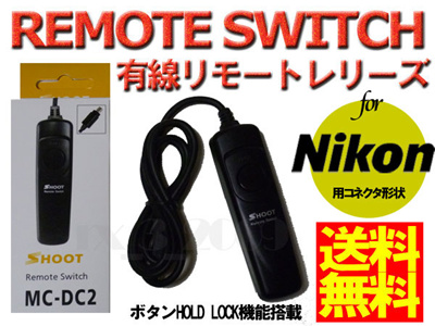 【送料無料】Nikon用 MC-DC2互換リモートスイッチシャッターレリーズ有線リモートシャッター D3100 D5100 D5000 D7000 D90用 小物のマクロ接写(室内・フラッシュなし)での手ぶれ軽減 長時間露出 コンポジット撮影に便利の画像