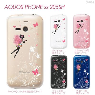 【AQUOS PHONE ss 205SH】【205sh】【Soft Bank】【カバー】【ケース】【スマホケース】【クリアケース】【クリアーアーツ】【フェアリー】 22-205sh-ca0092の画像