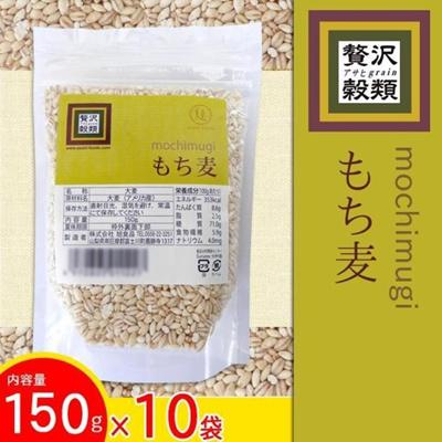 贅沢穀類もち麦150g×10袋