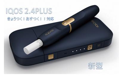 iQOS2.4Plusアイコス新型ネイビー本体キット【新品/正規品】電子タバコ