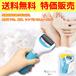 [送料無料]アカスリタオル/電動角質除去剤かかとつるつる♪強力なローラー角質にアタック! [PediCare]角質除去電動リムーバー水洗OK清潔バッテリー無線ペディケアポー