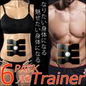 ■【メール便発送】6PACK AB Trainer シックスパックトレーナー 腹筋用EMS 鍛えたい腹筋にぴったりフィット!強さ15段階/自動トレーニングプログラム 【替えパットセットがお得です!】 筋トレ ダイエット シェイプアップ