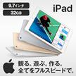 33,800円←11/23~26日限定!!クーポン使用でこの価格★数量限定★Apple iPad Wi-Fi 32GB 2017年春モデル スペースグレイ(MP2F2J/A)/ゴールド(MPGT2J/A)/シルバー(MP2G2J/A)