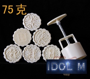 Mooncake Mould Cookies Cutters Moon Cake Mould Baking Cake Mould 50g Set