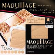 【送料無料】 資生堂 マキアージュ ドラマティックパウダリー UV SPF25・PA++ 9.2g 【SHISEIDO】