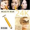 ★送料無料★Energy Beauty Bar ビューティーバー 振動でお肌をキレイに!【24金ビューティーバー】24K Gold Beauty Bar 毎分6000回転以上の振動で美肌を★