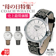 💖アメリカ直送💖送料無料実施中💖コーチ正規品💛保証書付き💖レディース腕時計💖大人気の定番クラシックシグネチャ💖