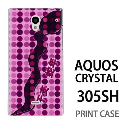 AQUOS CRYSTAL 305SH 用『No2 83』特殊印刷ケース【 aquos crystal 305sh アクオス クリスタル アクオスクリスタル softbank ケース プリント カバー スマホケース スマホカバー 】の画像