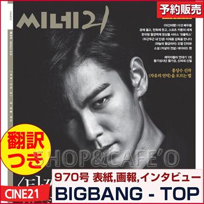 【1次予約】CINE21 970号 表紙&インタビュー:BIGBANG TOP【Tazza - The High Rollers 2】の画像